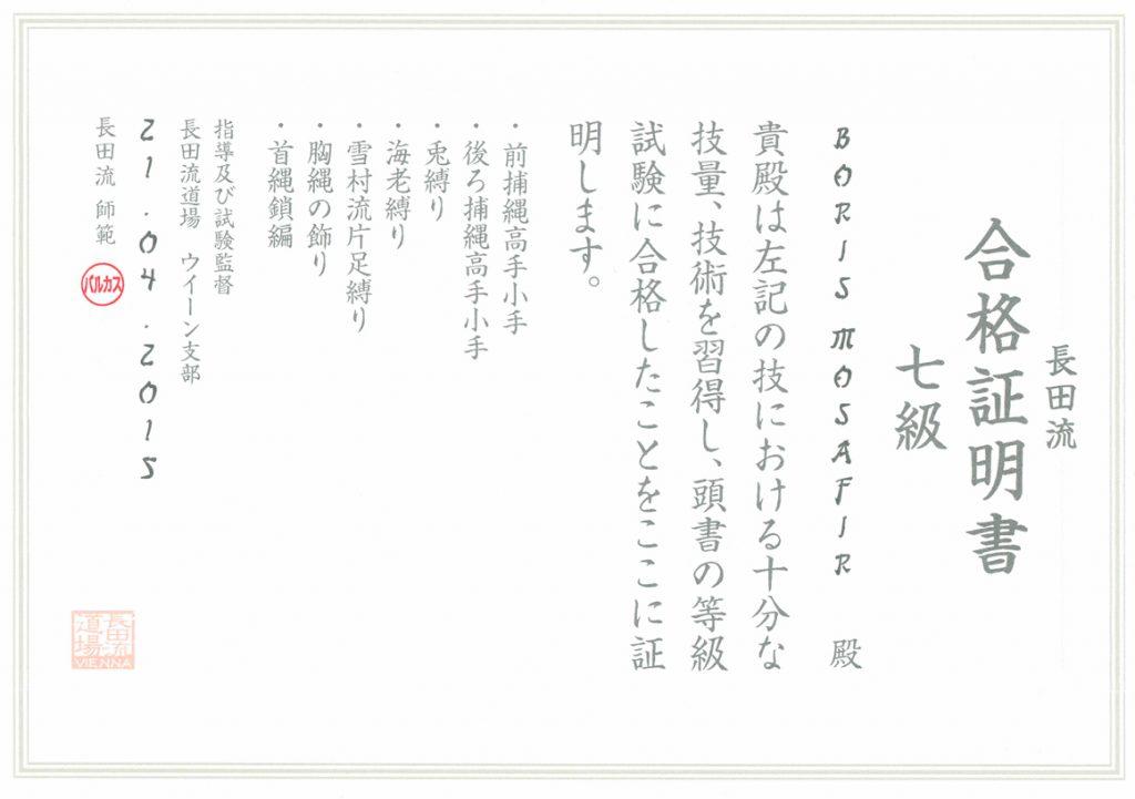сертификат школы шибари Osada Ryu